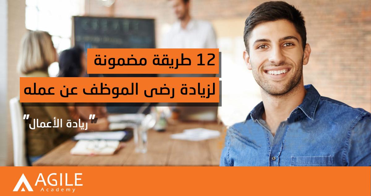 12 طريقة مضمونة لزيادة رضى الموظف عن عمله