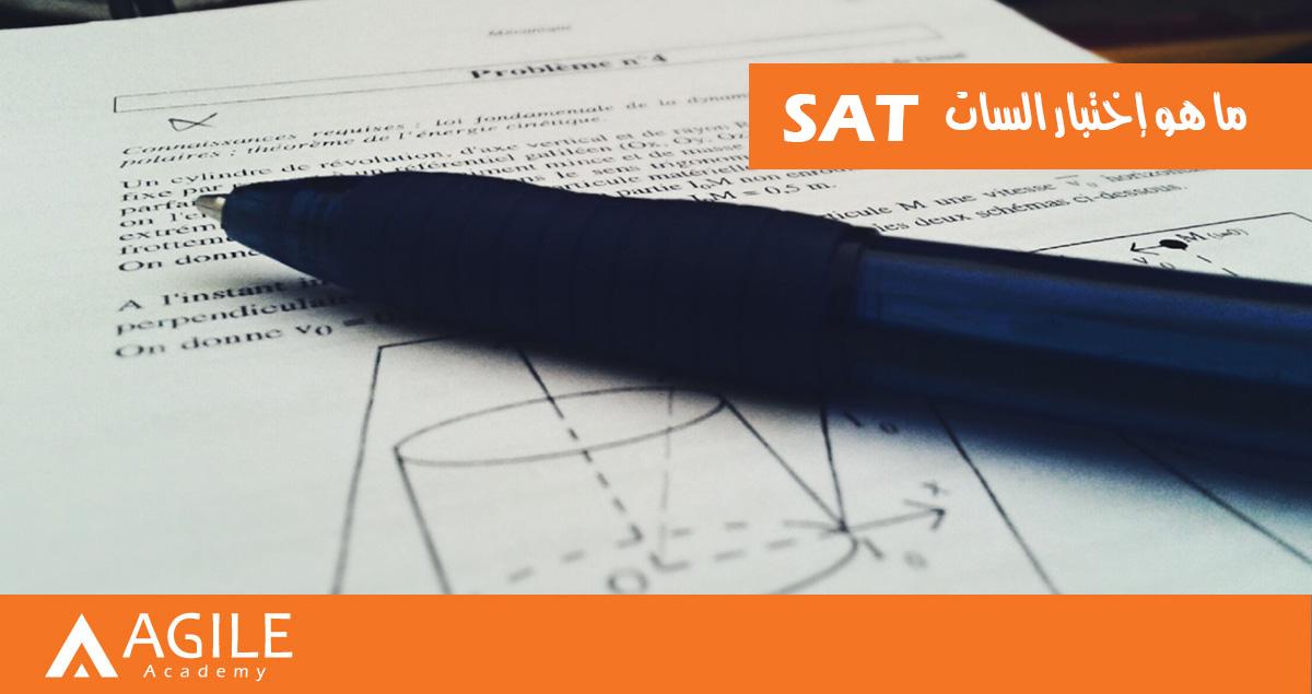 ماهو اختبار السات SAT وأين تكمن أهميته؟
